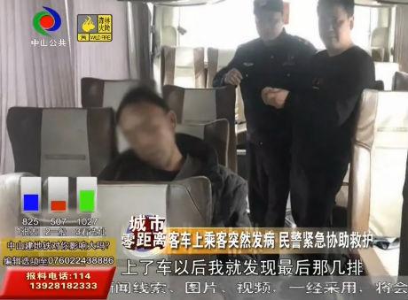 客车上乘客突然发病 民警紧急协助救护