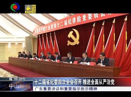 十二届省纪委四次全会召开 推进全面从严治党