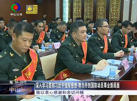 中山军分区党委全体(扩大)会议暨全市武装工作会议召开