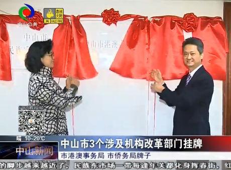 中山市3个涉及机构改革部门挂牌