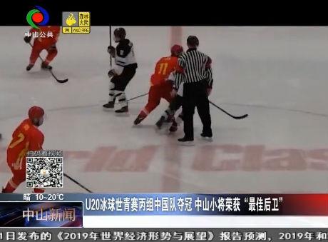"""U20冰球世青赛丙组中国队夺冠 中山小将荣获""""最佳后卫"""""""