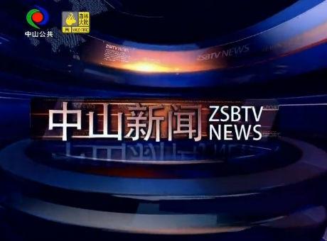 中山新闻2019年2月9日
