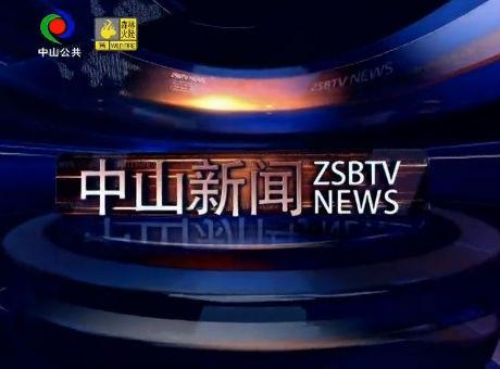 中山电视新闻2019年2月10日