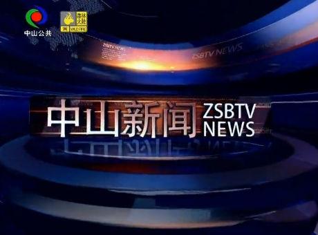 中山新闻2019年2月11日