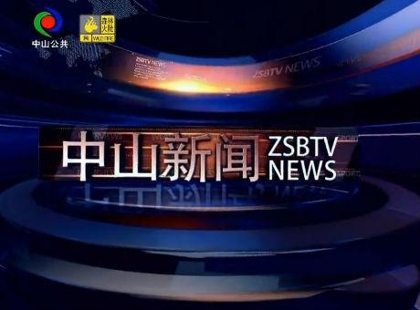 中山新闻2019年2月12日