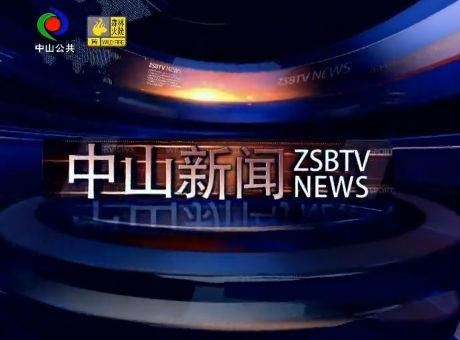 中山新闻2019年2月13日