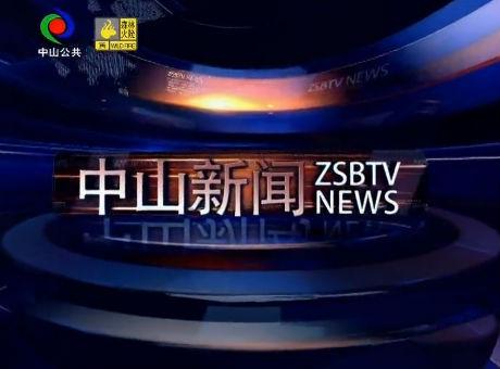 中山新闻2019年2月14日