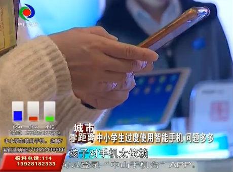 中小学生过度使用智能手机 问题多多