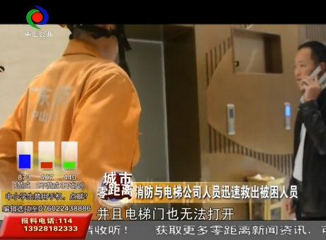 东升多名街坊搭乘观光电梯被困