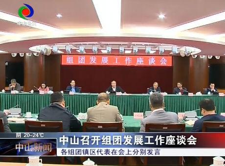 中山召开组团发展工作座谈会