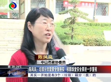 陈凤岚:垃圾分类需要全面落实校园饭堂安全要进一步重视