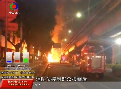小榄港路段一货车突然起火现场不断传出爆炸声
