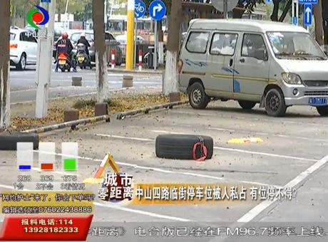 中山四路临街停车位被人私占,有位停不得?