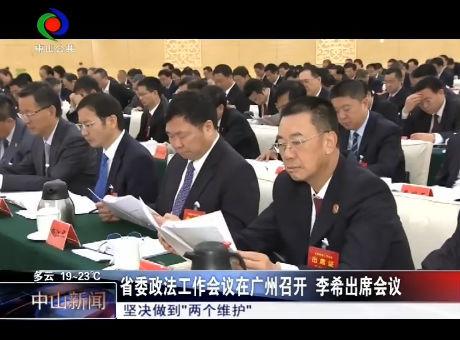 省委政法工作会议在广州召开李希出席会议