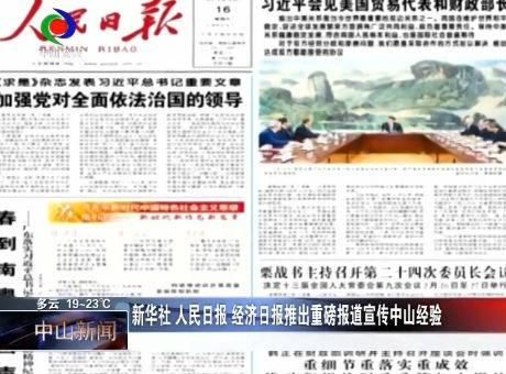 新华社、《人民日报》、《经济日报》推出重磅报道宣传中山经验