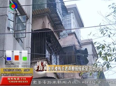 街坊心惊惊:居民楼残旧遮雨棚摇摇欲坠!社区回应……