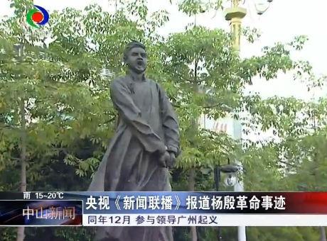 央视《新闻联播》报道杨殷革命事迹