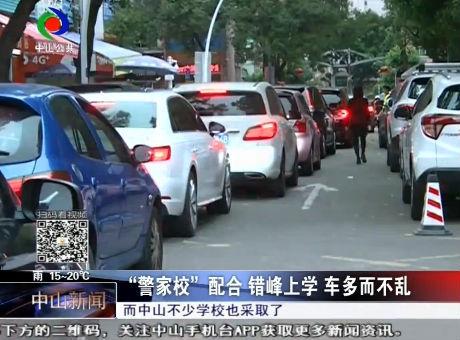 开学第一天:学校周边交通是否拥堵?家长建议……