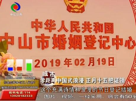 中国式浪漫 正月十五把证领