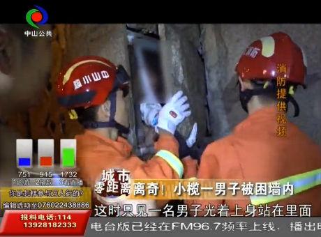 醉酒男子被困酒吧墙体 消防出动救援