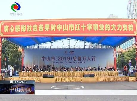 三十二载爱心流传 2019年中山市慈善万人行今日举行