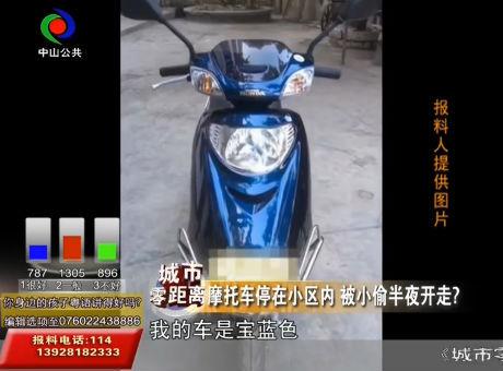 摩托车停在小区内 被小偷半夜开走?