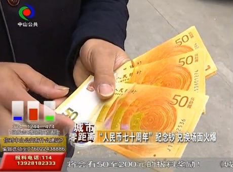 """""""人民币七十周年""""纪念钞 兑换场面火爆"""