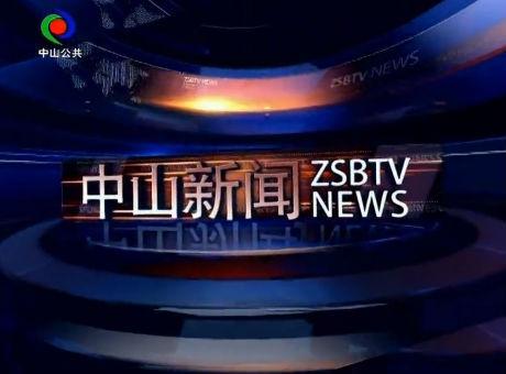 中山新闻2019年2月22日