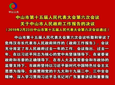 中山市第十五届人民代表大会第六次会议关于中山市人民政府工作报告的决议