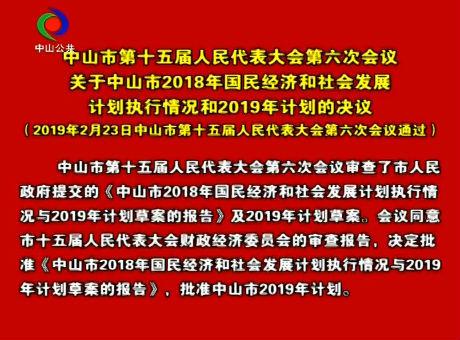 中山市第十五届人民代表大会第六次会议关于中山市2018年国民经济和社会发展计划执行情况和2019年计划的决议