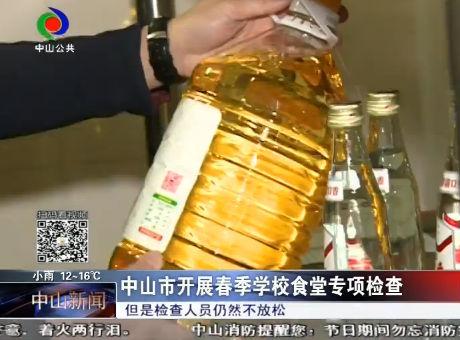 中山市开展春季学校食堂专项检查