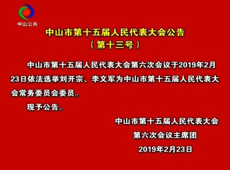 中山市第十五届人民代表大会公告(第十三号)