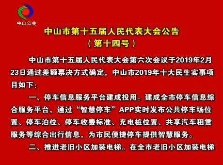 中山市第十五届人民代表大会公告 (第十四号)