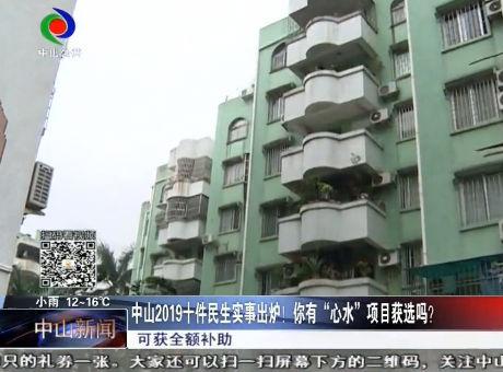 """中山2019十件民生实事出炉!你有""""心水""""项目获选吗?"""