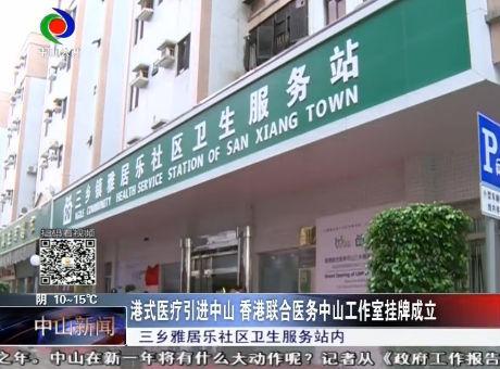 港式医疗引进中山 香港联合医务中山工作?#22812;?#29260;成立
