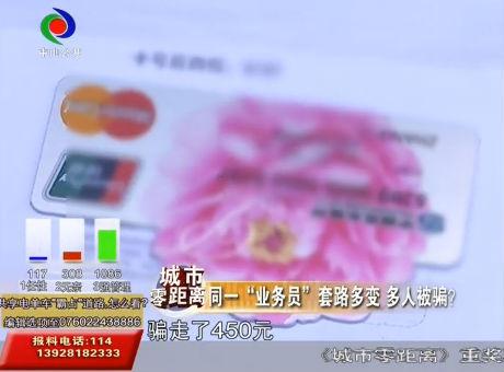 """遇上""""银行""""上门推销信用卡 被?#20102;?000元?"""