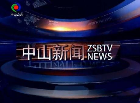中山新闻2019年3月16日