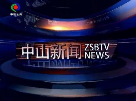 中山新闻2019年3月17日