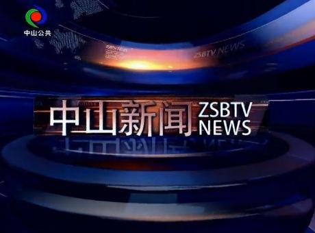 中山新闻2019年3月18日