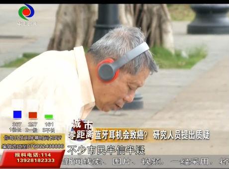蓝牙耳机会致癌? 研究人员提出质疑