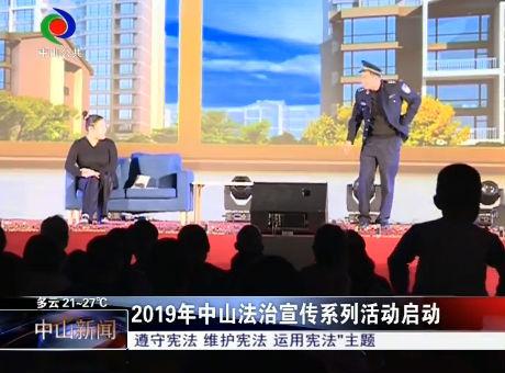 2019年中山法治宣传系列活动启动 法治宣传将进校园