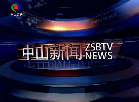 中山新闻2019年3月19日