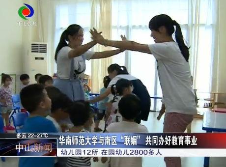 """华南师范大学与南区""""联姻"""" 合作办好教育事业"""