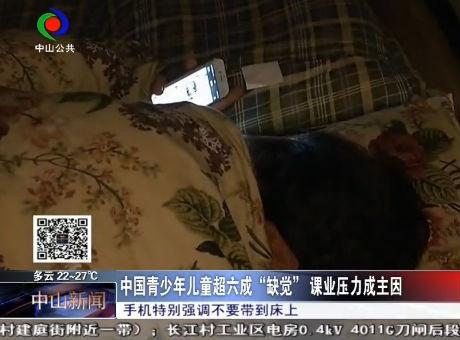"""中国青少年儿童超六成""""缺觉"""" 课业压力成主因"""