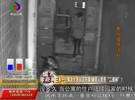"""三乡一公寓发生多起盗窃案 嫌疑人竟是""""二郎神""""!"""