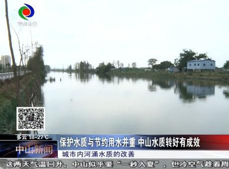 中国水周:保护水质与节约用水并重 中山水质转好有实效
