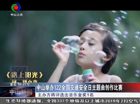中山举办122全国交通安全日主题曲创作比赛