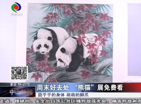 """周末好去处 """"熊猫""""展免费亮相中山"""