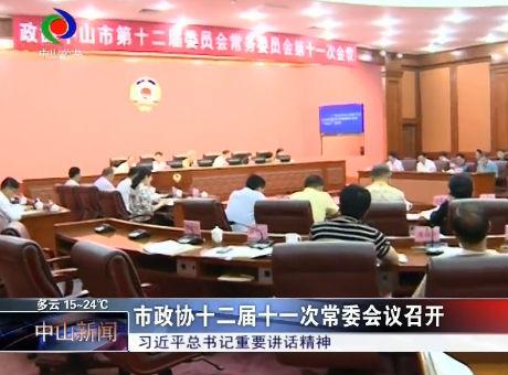 政协召开中山市第十二届委员会常务委员会第十一次会议
