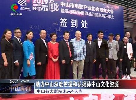 中山市电影产业协会成立